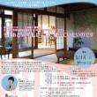 平成29年度 青年委員会 第1回研修勉強会 「近澤優子氏 講演会」 のご案内