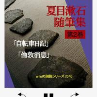 夏目漱石の随筆集「自転車日記」「倫敦消息」@Amazonオーディブル聴了。 漱石が後年になって倫敦留学時代の思い出を綴った随筆。