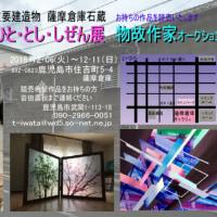 岩田壽秋:石蔵個展開催します