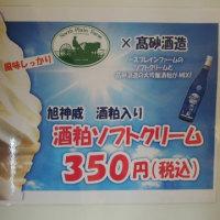 高砂酒造 酒かすソフトクリーム