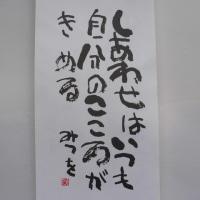 いのちの詩人 ・ 相田みつを 【ひとの出会いと考え方】