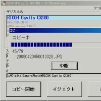 自作ソフト:D-PhotoCopy