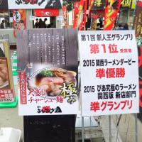 大つけ麺博 2016@新宿 大久保公園 「第三陣」