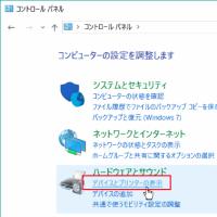 Windows 10 [98] : 「デバイスとプリンターの表示」が速くなった