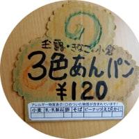 新商品紹介part3