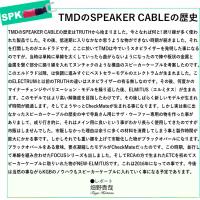 TMDのSPEAKER CABLEの歴史