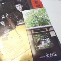 きもの・生け花探検隊~年末から年始にかけて~