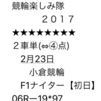 2/23 小倉競輪F1 ナイター 初日