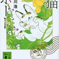 「旅猫リポート」   有川 浩・著
