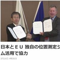 [朝のNHKニュース] 日本とEU 独自の衛星位置測定システム活用で協力