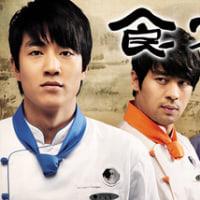 韓国ドラマ『食客』