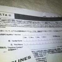 国内線に乗ったら忘れずにデルタマイル申請