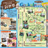 """大阪の""""こてこて""""に出会える街・新世界の観光マップ"""