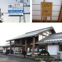 道の駅 和紙の里ひがしちちぶ 村道1-1