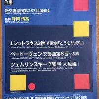 寺岡清高+新交響楽団でベートーヴェン「交響曲第8番」,ツェムリンスキー「人魚姫」他を聴く