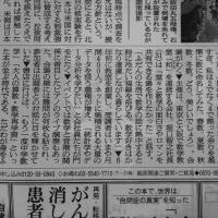 朝日新聞(20161007)、一面、天声人語