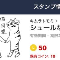 シュールな猫たち
