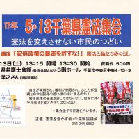 5.13県内憲法集会