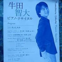 牛田君17歳・・演奏テクも演奏にこめるものも感動です