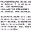 追記あり 山本幸三:「四国は、感染症に係る水際対策ができていなかったので、新設することになった」