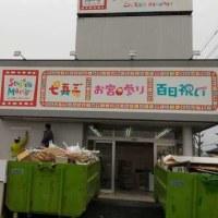 カメラのキタムラ大泉店 閉店