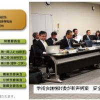 日本学術会議は学問の立場を高めよ コラム(207)