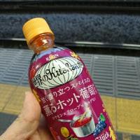 KIRIN 世界のKitchenから「甘く香り立つスパイスの薫るホット葡萄」