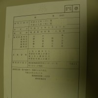 講談社発行、瀬木比呂志著「絶望の裁判所」を、是非読んで欲しい(その3)