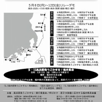 5月8日(月)~12日(金)福井縦断リレーデモ