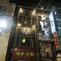 旗の台@ととしぐれ 旗の台(2)