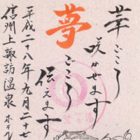 平成28年度 千葉県遺族会女性部研修旅行 2日目