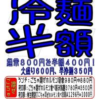 「をかしら屋大通店」本日より「冷麺まつり」&「ごちゃ混ぜホルモン企画」&「豚バラまつり」開催