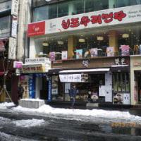 신포우리만두(シンポウリマンドゥ)、韓国最大のマンドゥチェーン店です