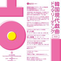 韓国現代戯曲ドラマリーディングVol.8 始まりました