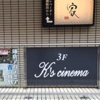 映画「鎌倉アカデミア 青の時代」 26 mayo 2017