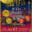 8/11(金祝)「2017小江戸甲府の夏祭り」