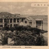 汕頭(スワトウ)神社の〝棟上げ記念銅貨〟がオークションに!