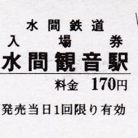水間鉄道 水間観音駅!