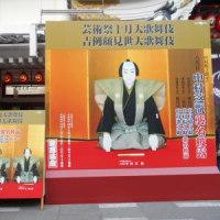 十月に藤の花 - 芸術祭大歌舞伎 夜の部 -