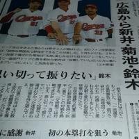 オールスター「夢の球宴」、カープから新井・菊池・鈴木誠也!!1位~~