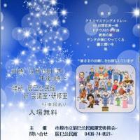 12月15日(木)クリスマスコンサートを 辰巳公民館で行います。