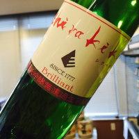 白木久 純米吟醸無濾過生原酒