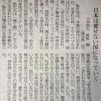 日本は愛せない国になっていく/Twitterより
