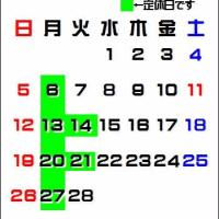 2月20(月)21(金)は連休とさせて頂きます