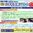 小学校受験テスト会のお知らせ(福岡・北九州会場)