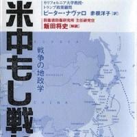 トランプ政権の「経済力による平和」戦略(伊勢 雅臣)