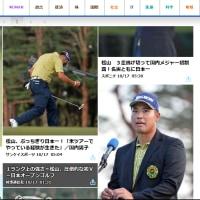 松山英樹、国内メジャー制覇! 「松山英樹」に関するニュースを集めました。