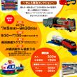 おもちゃ鉄道と遊覧鉄道展