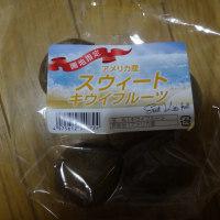 アメリカ産キウイフルーツ