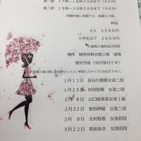 女流棋士レッスン   1月25日(水)